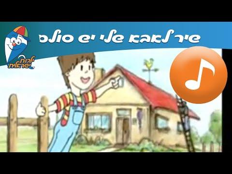 לאבא שלי יש סולם - שיר ילדים - הופ! שירי ילדות ישראלית